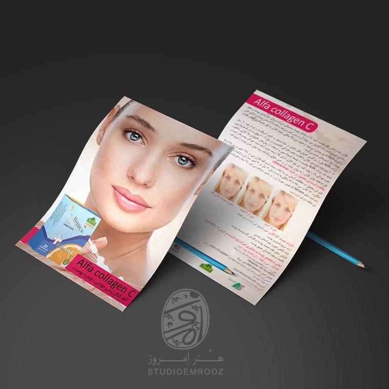 طراحی کاتالوگ پزشکی