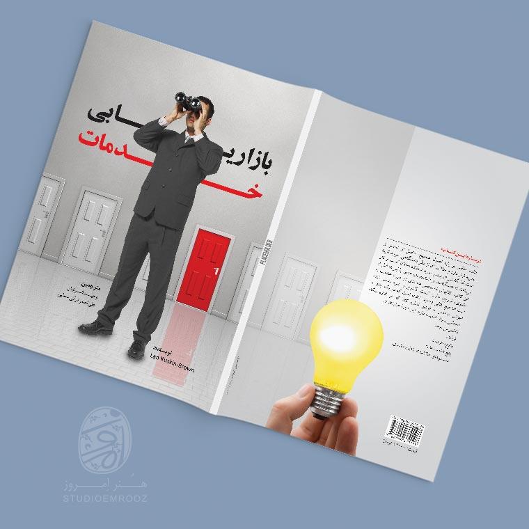 صفحه آرایی و طراحی جلد کتاب