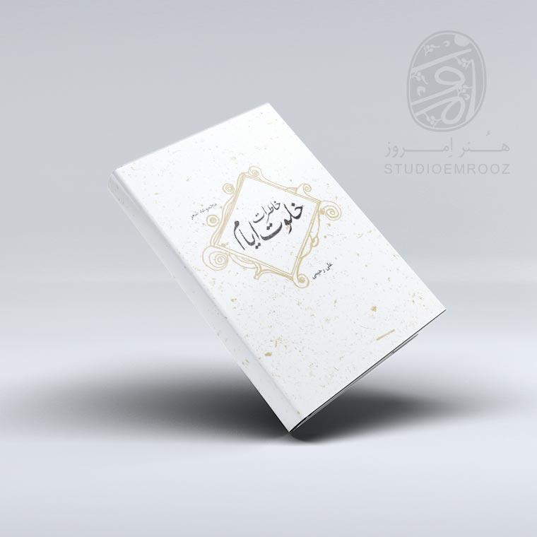 صفحه آرایی و طراحی جلد کتاب شعر