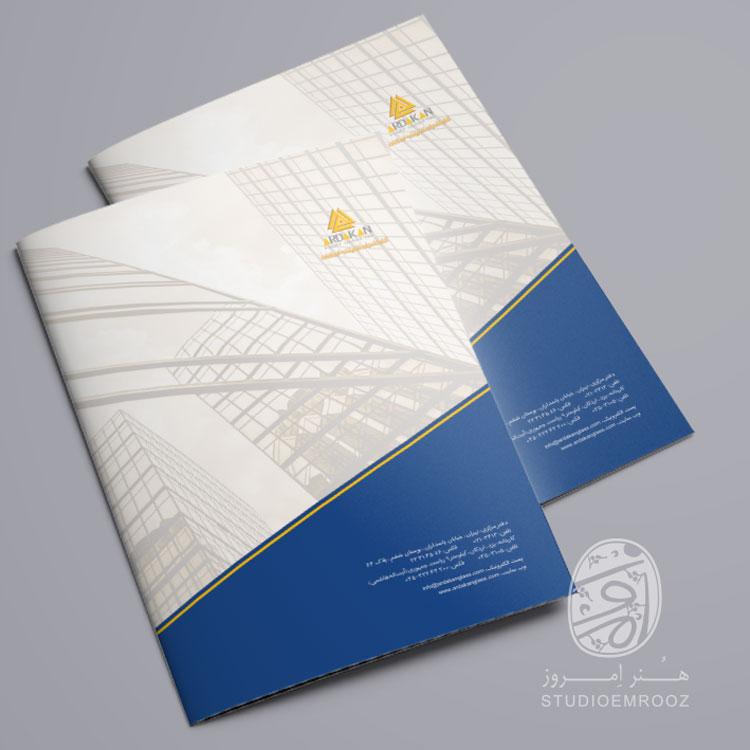 طراحی جلد کاتالوگ شیشه اردکان