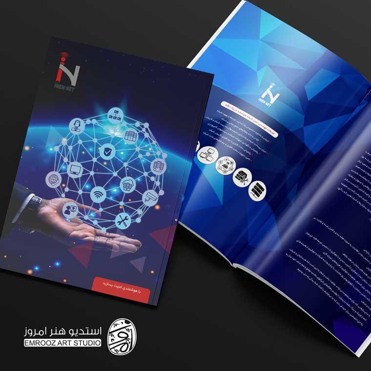 طراحی جلد شرکت ایمن شبکه هوشمند