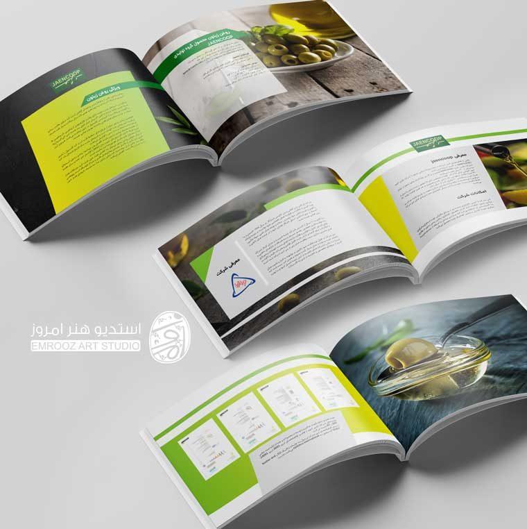 صفحات داخلی کاتالوگ صنایع غذایی