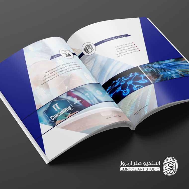صفحات داخلی شرکت ایمن شبکه هوشمند