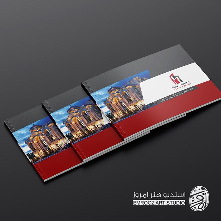 طراحی جلد کاتالوگ ساختمانی