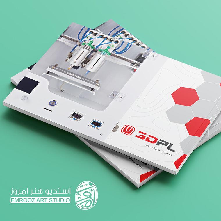 طراحی جلد کاتالوگ پزشکی