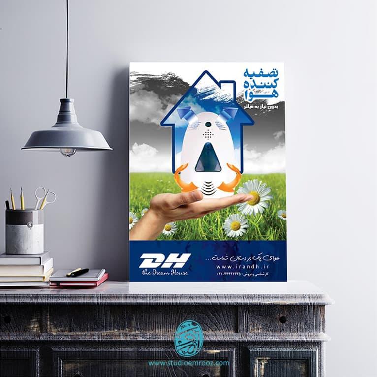 طراحی آگهی