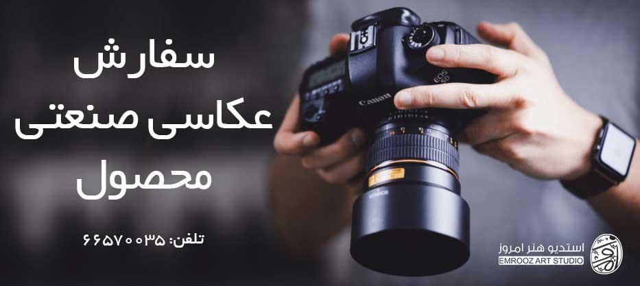 سفارش-عکاسی-صنعتی-محصول