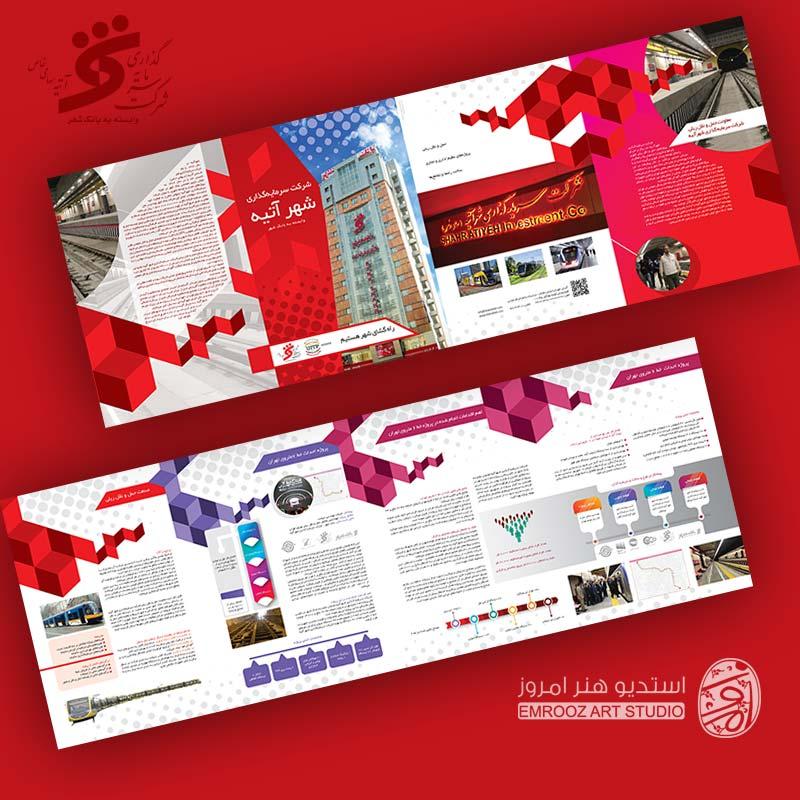 طراحی و چاپ بروشور