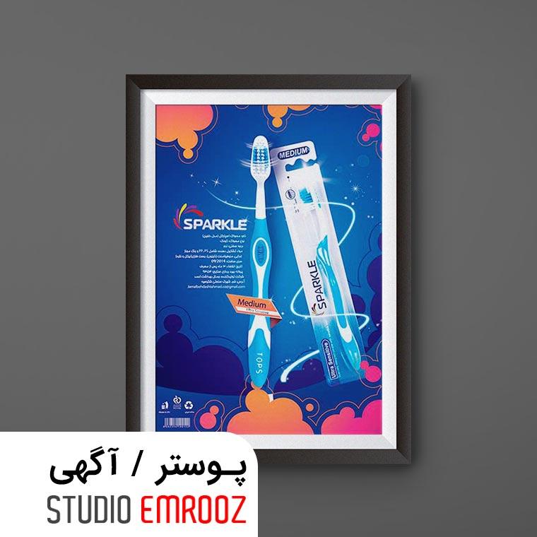 طراحی پـوستر