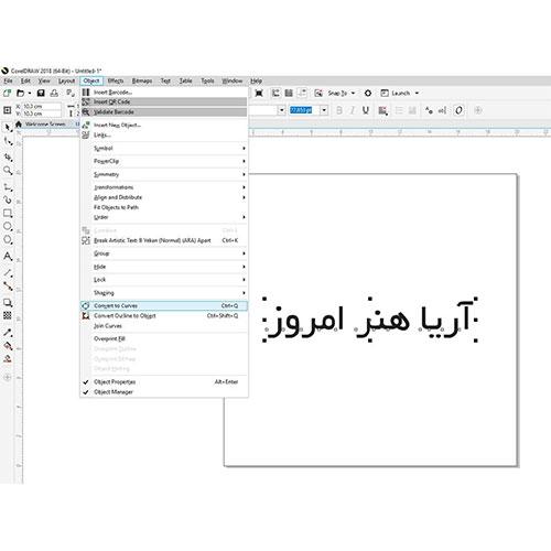 تبدیل متن به منحنی در نرم افزار